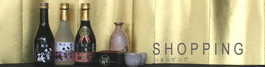 岩泉の地酒「龍泉八重桜」 純米大吟醸300ml - ショッピング