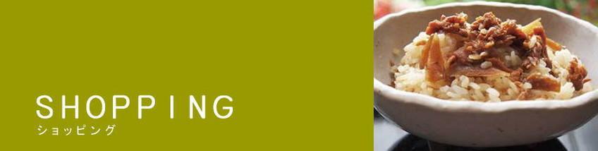 混ぜご飯の素・炊き込みご飯の素 岩手県産 松茸の炊き込みご飯の素 - ショッピング