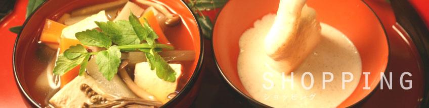 季節限定商品 岩泉のお雑煮くるみ餅(2人様用) - ショッピング