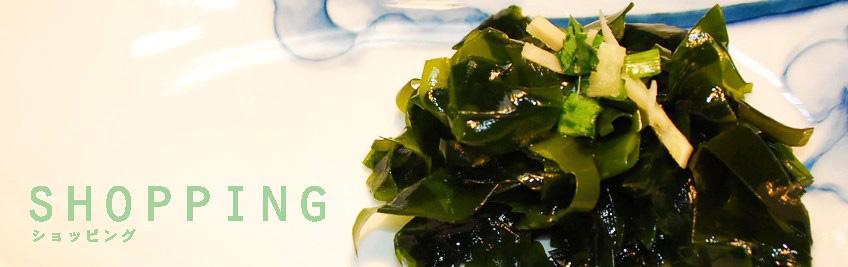三陸わかめ・昆布・海藻類 - ショッピング